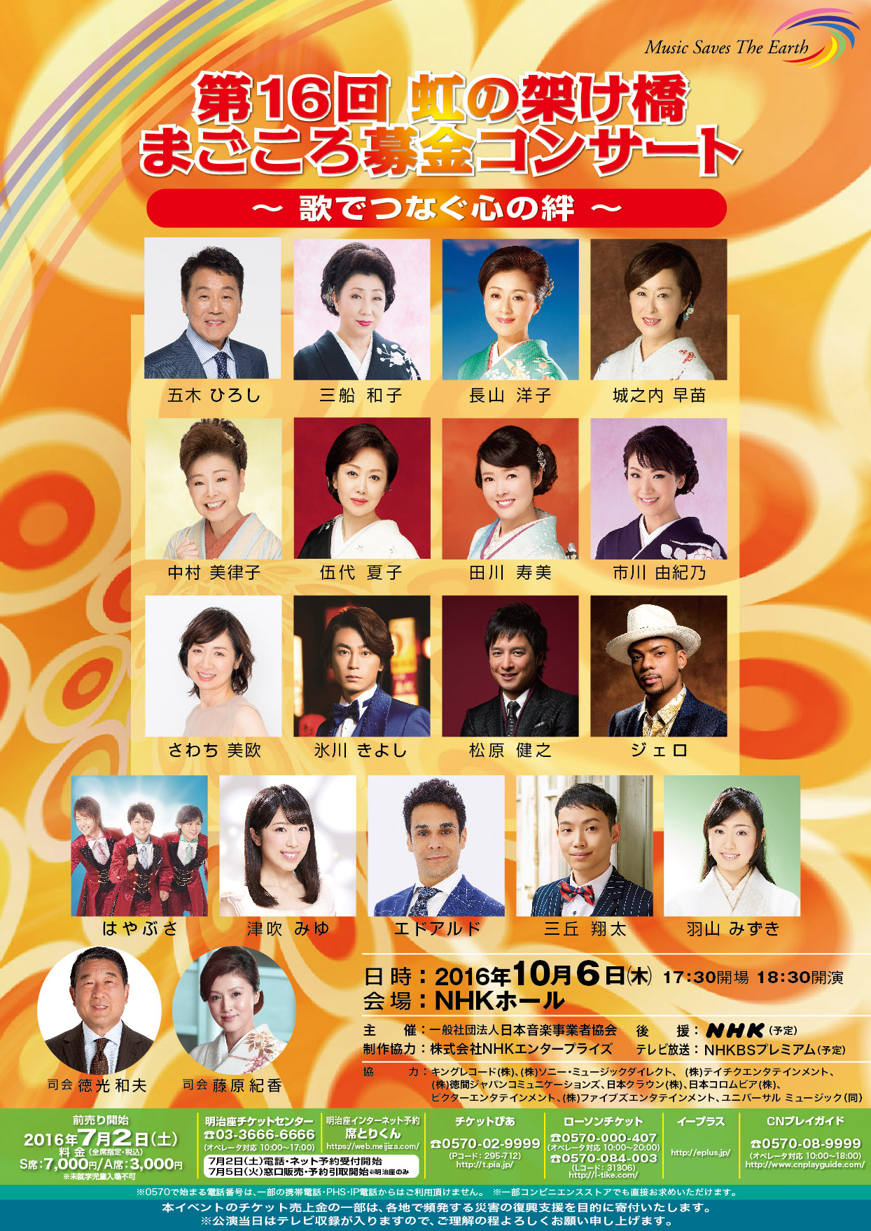 magokoro20160421